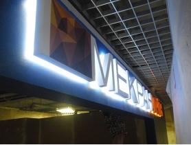 Объемные буквы с контражурной подсветкой для МЕКРАН