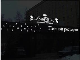 Объемные буквы с контражурной подсветкой для ресторана ГАМБРИНУС