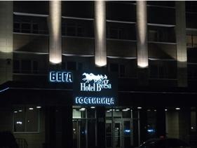 Объемные буквы с контражурной подсветкой для гостиницы БЕГА